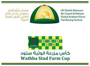 Sacramento ~ Wathba Stud Farm Cup Arabian Three Years + The $11,300 purse included $5,000 from Wathba Stud Farms.